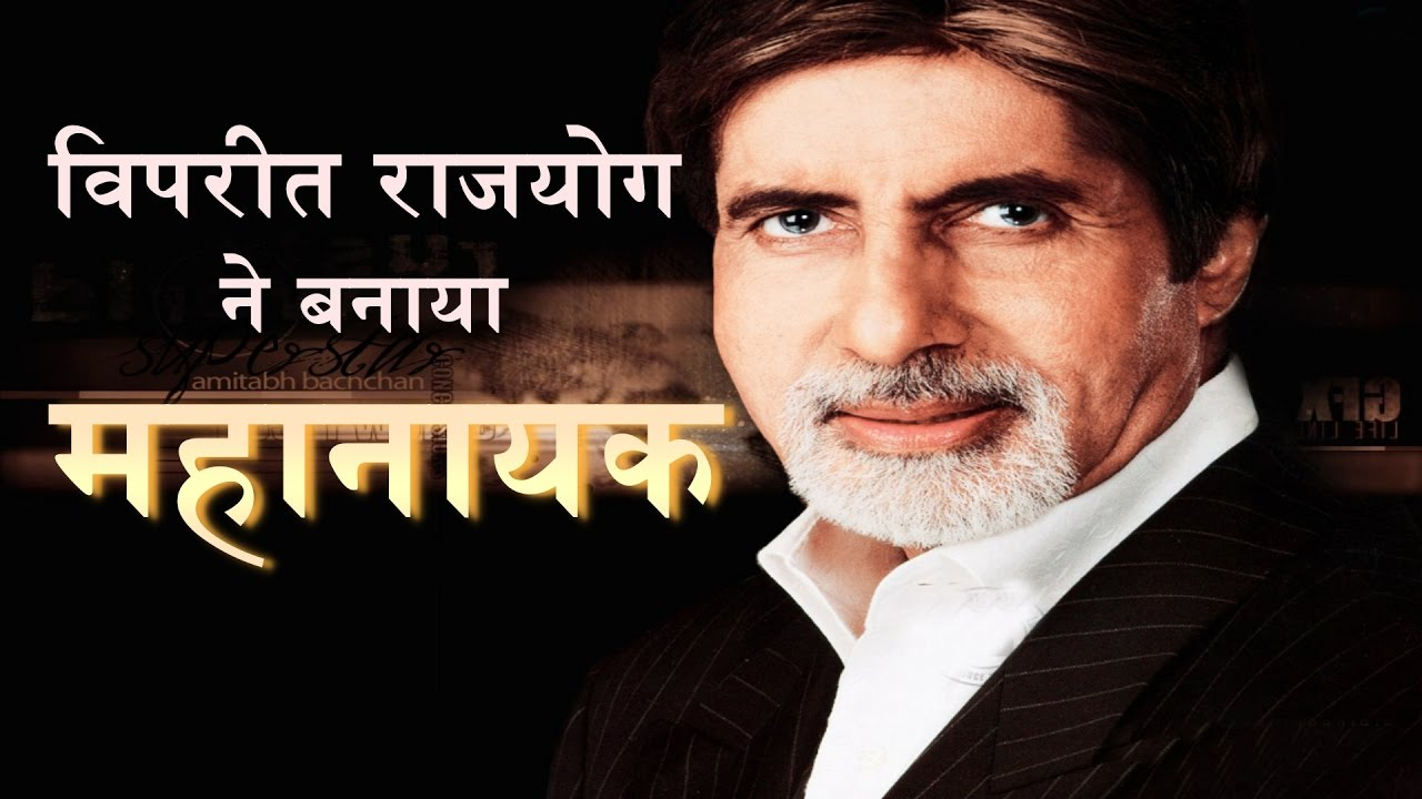 How Amitabh Bachhan became KING of Bollywood?
