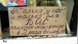 прикольные объявления — Яндекс.Видео.flv