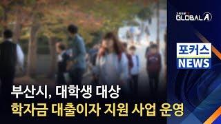 [Global A] 부산시, '대학생 학자금 대출이자 …
