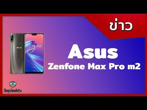 รู้ก่อนซื้อ ASUS Max Pro M2 มือถือเกมมิ่งต่อยอดความสำเร็จจากรุ่นแรก - วันที่ 04 Dec 2018