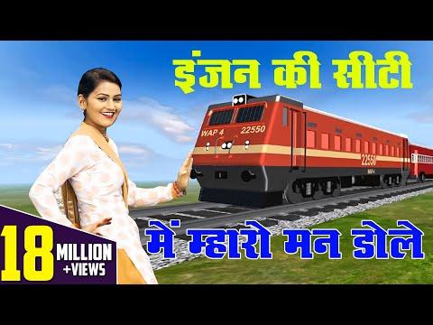 Shivani New Dance Video 2018 !! इंजन की सीटी में महरो मन डोले !! Ledies Lokgeet !! DJ Rimix Lokgeet