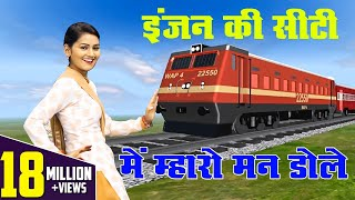 Shivani New Dance Video 2018 !! इंजन की सीटी में महरो मन डोले !! Ledies Lokgeet !! DJ Rimix Lokgeet thumbnail