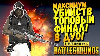 МАКСИМУМ УБИЙСТВ! ТОПОВЫЙ ФИНАЛ! - Battlegrounds #41