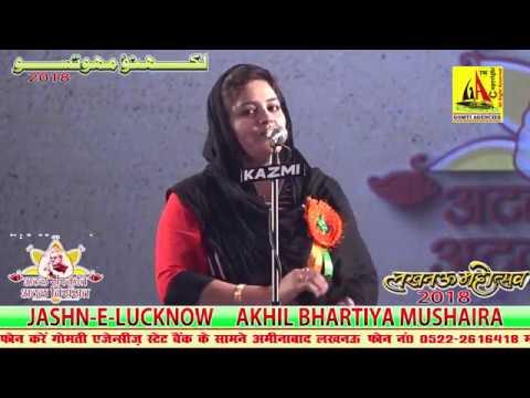 Saba Balrampuri, मुशायरा,लखनऊ महोत्सव, Mushaira Lucknow Mahotsav 2018