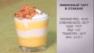 Лимонный тарт / Лимонный тарт с меренгой / Лимонный тарт рецепт / Лимонный тарт в стакане / Тарт