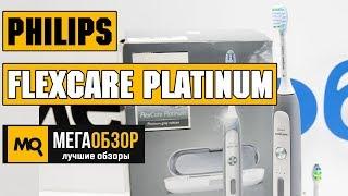 Philips Sonicare FlexCare Platinum обзор зубной щетки
