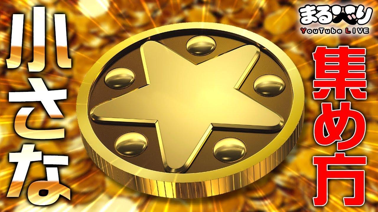 星 ドラ 小さな メダル