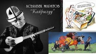 Асылбек Маратов - ЧОҢДОРГО эркекче КАЙРЫЛУУ  | Акыркы Кабарлар
