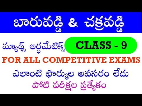 MATHS ARITHMETIC CLASS 9 (simple & Compound Interest) IN TELUGU BY Manavidya