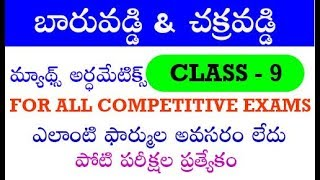 Download MATHS ARITHMETIC CLASS 9 (simple & compound interest) IN TELUGU BY manavidya Mp3 and Videos