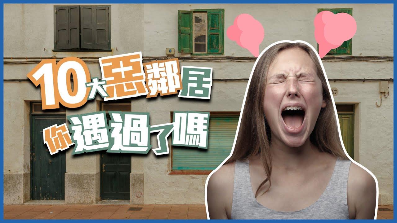 有夠惱人!【10大惡鄰居行徑】你有遇過嗎?|全新節目|住週TV