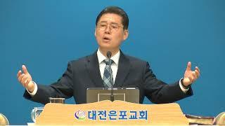대전은포교회 이욥목사의…