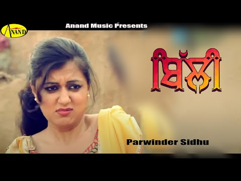 Billi Parminder Sidhu    Brand New    [ Official Video ] Anand Music