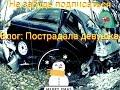 VLOG:ПОПАЛ в ДТП такси  08.01.2017