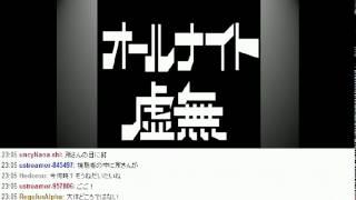 オールナイト虚無 第35回 1/2 2014/06/13 - Captured Live on Ustr...
