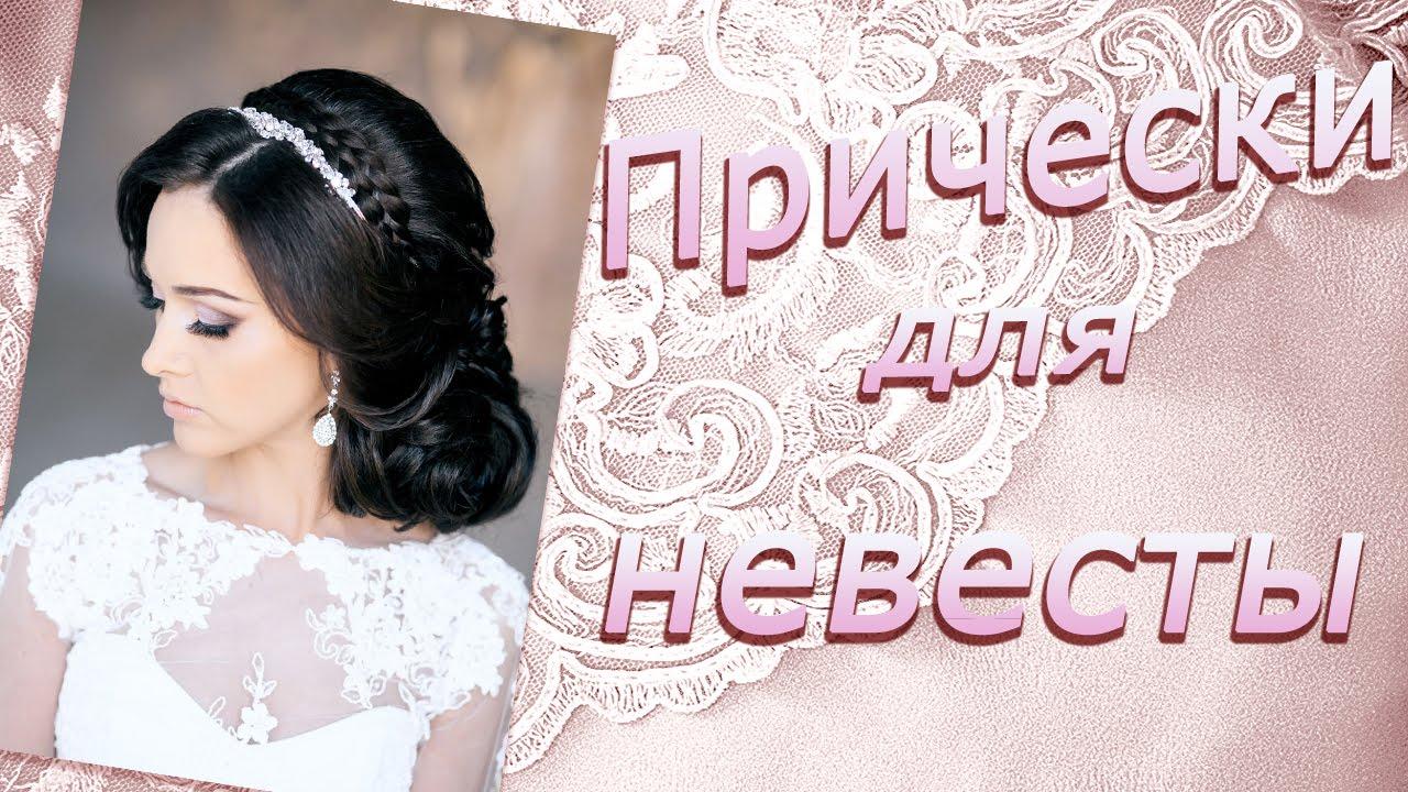 Прически на свадьбу. 200 фото модных укладок для невесты 81