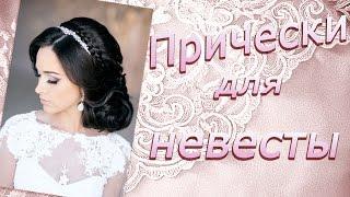 Свадебные прически. Прическа для невесты(Огромный выбор свадебных причесок собрано в видео.Очень важно за ранее придумать какой будет прическа..., 2014-04-06T20:05:38.000Z)