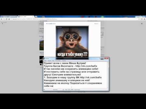 Как сохранить анимацию Вконтакте
