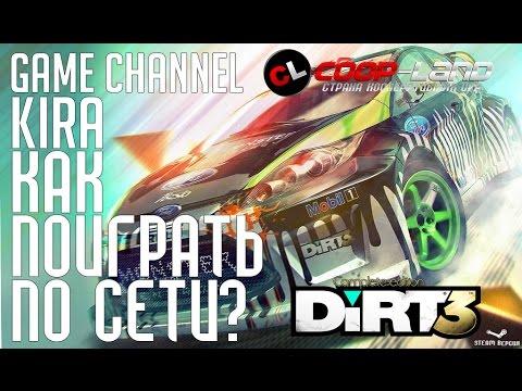 DiRT 3 Complete Edition - Как поиграть по сети?! (Пиратка + Игровой процесс)