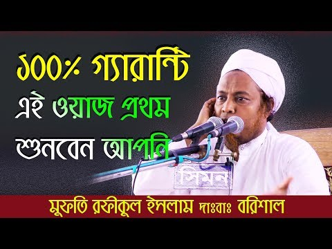 Bangla Waz 2018 Mufti Rafiqul Islam    ১০০ % গ্যারান্টি এই ওয়াজ প্রথম শুনবেন আপনি