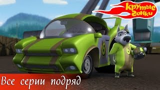 Мультики про машинки 🚗 | Крутые гонки | Сборник мультфильмов для мальчиков # 2