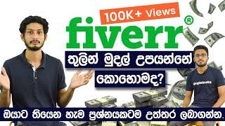 Fiverr Sinhala | H๐w to make money on Fiverr - tecHCD