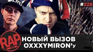 СЛЕДУЮЩИЙ БАТТЛ OXXXYMIRON