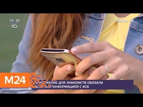 Приложение для знакомств обязали делиться информацией с ФСБ - Москва 24