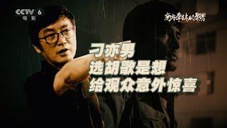 导演刁亦男时隔五年推出新作 选胡歌是想给观众意外惊喜【中国电影报道 | 20191205】