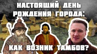Настоящий день рождения города: как возник Тамбов?