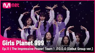 [11회] (파워 UP!) 돋보이는 파워풀함 1팀 ♬O.O.O (데뷔조 ver.) @O.O.O MISSION#GirlsPlanet999   Mnet 211015 방송