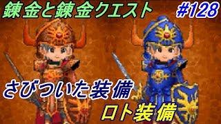 ドラゴンクエスト9 星空の守り人【DRAGON QUEST Ⅸ】 #128 さびついた装備、ロト装備、錬金を埋める kazuboのゲーム実況 thumbnail