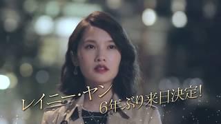 ファン待望!6年ぶりの来日決定!! 歌手・女優としてアジアで大活躍中...