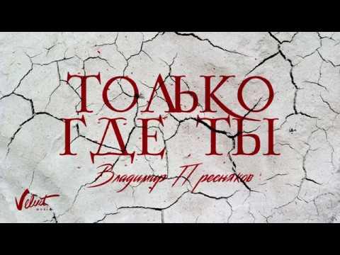 Владимир Пресняков - Только где ты (Audio)