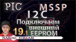 Программирование МК PIC. Урок 19. MSSP. I2C. Подключаем внешний EEPROM. Часть 1