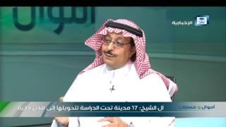 آل الشيخ: المبادرة تهدف لتسهيل خدمات المواطن
