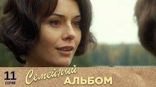 Семейный альбом | 11 серия | Русский сериал