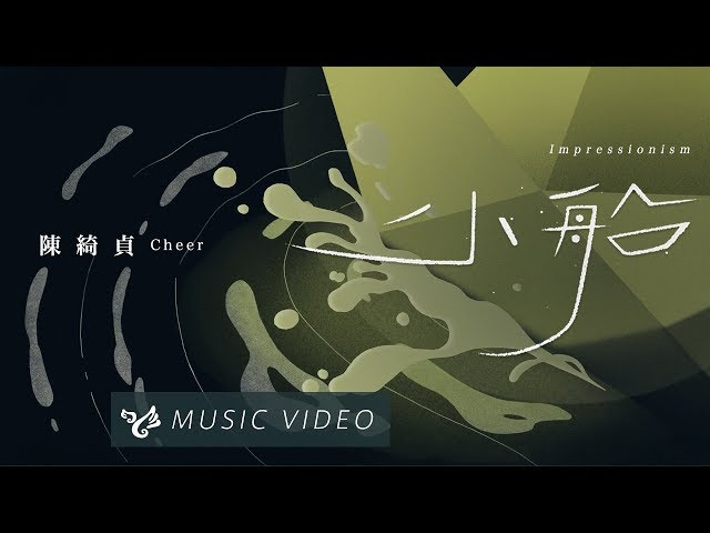 陳綺貞 Cheer Chen 【小船 Impressionism】 Official Music Video