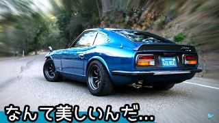 なんて美しいんだ、もはや宝石... 日本の旧車フェアレディが海外サイトで紹介されその美しさに魅了される外国の人々(海外の反応)