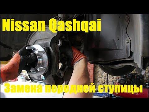 Замена подшипника передней ступицы на Nissan Qashqai 2,0 Ниссан Кашкай 2012 года