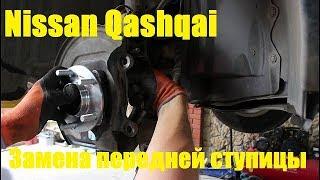 ниссан Кашкай, замена ступичного подшипника