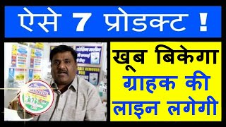 हर घर की डिमांड ! Most Demanding Future Business Ideas | Top Selling House Keeping Wholesaler