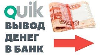 ГОНИ МОНЕТУ! Как вывести деньги из QUIK? Как выводить деньги из КВИК на счет в банке? Вывод денег