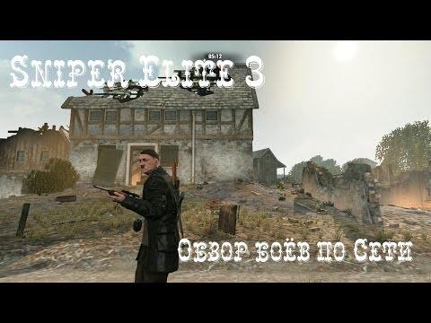 Обзор Sniper Elite 3. Агрессивный стелс