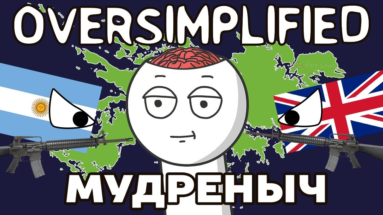 Фолклендская война на пальцах | MiniWars часть 1 | Oversimplified на русском | Мудреныч