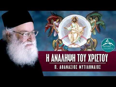 Η Ανάληψη του Χριστού - π. Αθανάσιος Μυτιληναίος