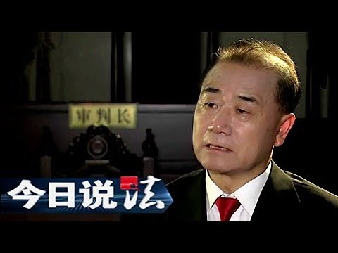 《今日说法》 20171208 大法官开庭 伤逝(上) | CCTV今日说法官方频道