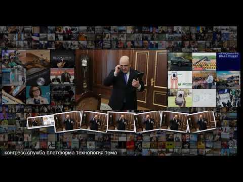 Глава ФНС рассказал на WCIT об опыте цифровизации российских налоговых органов Деловой