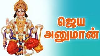 Song for Get Strength | Sri Anjineyar Tamil Bhakti Padangal | Best Tamil Devotional Songs