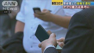 新型コロナ 濃厚接触を通知 アプリ導入は来月に(20/05/18)